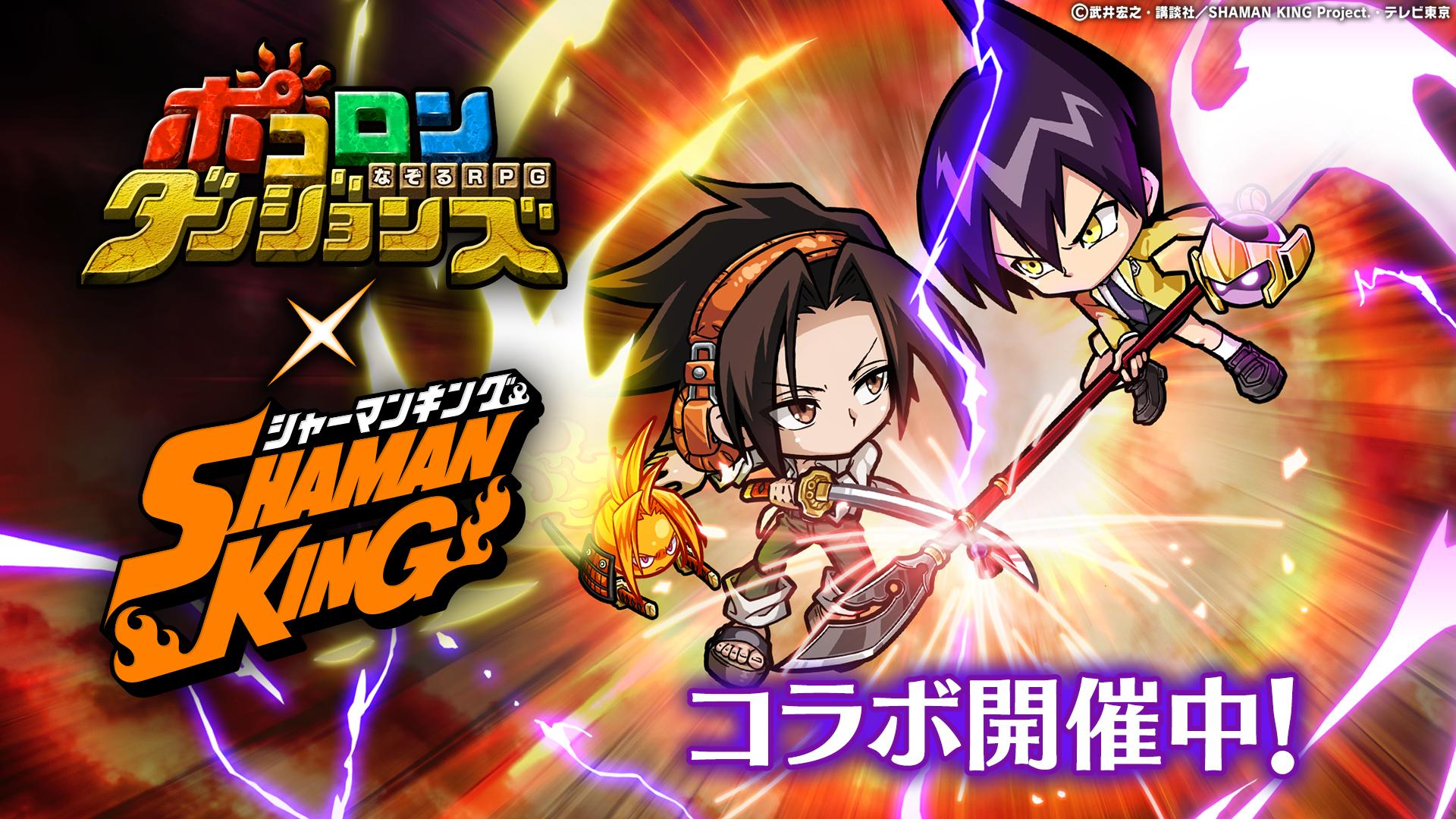 """""""Pocolon Dungeons"""" collaborates with TV anime """"SHAMAN KING"""""""