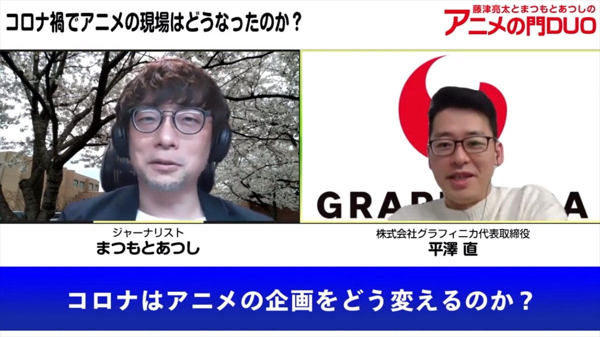 What happened to the anime scene due to the corona disaster? I asked the president of the production studio
